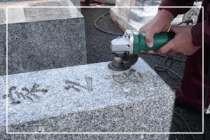 お墓のリフォーム、メンテナンス