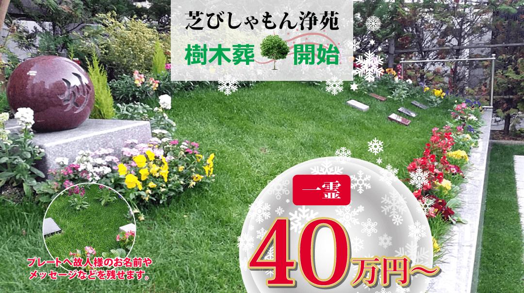 芝びしゃもん浄苑樹木葬開始