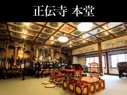 正伝寺 本堂