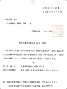 解体工事業の登録を完了