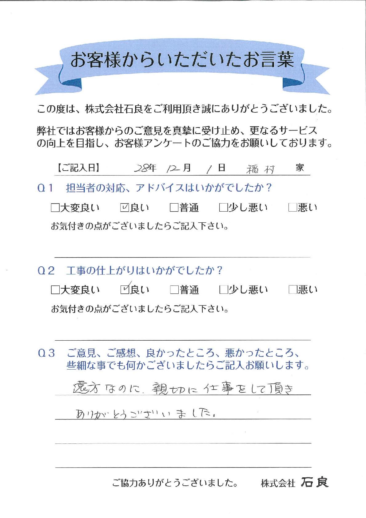 「東京都 稲村家」 親切に仕事をして頂きありがとうございました。