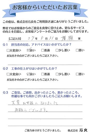 「松戸市 廣瀬家」 大変お世話になりました。 有難うございます。