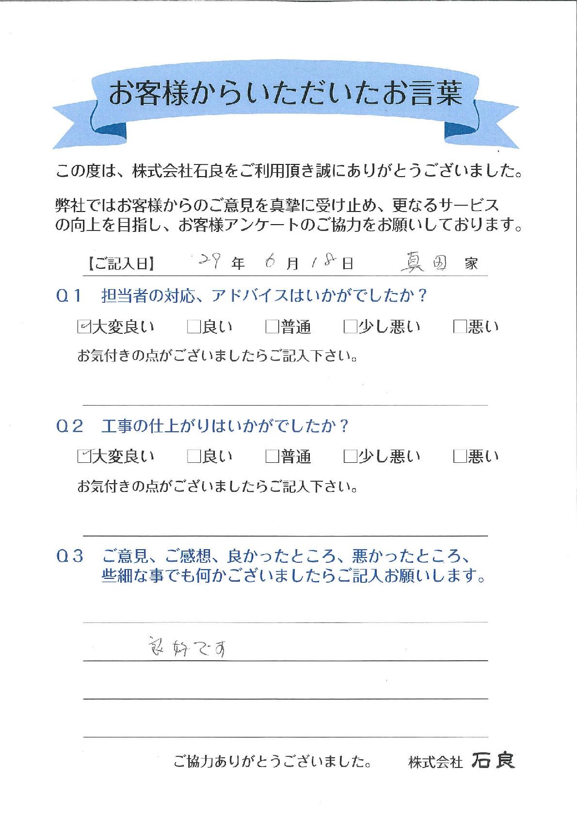 「松戸市 真田家」良好です。