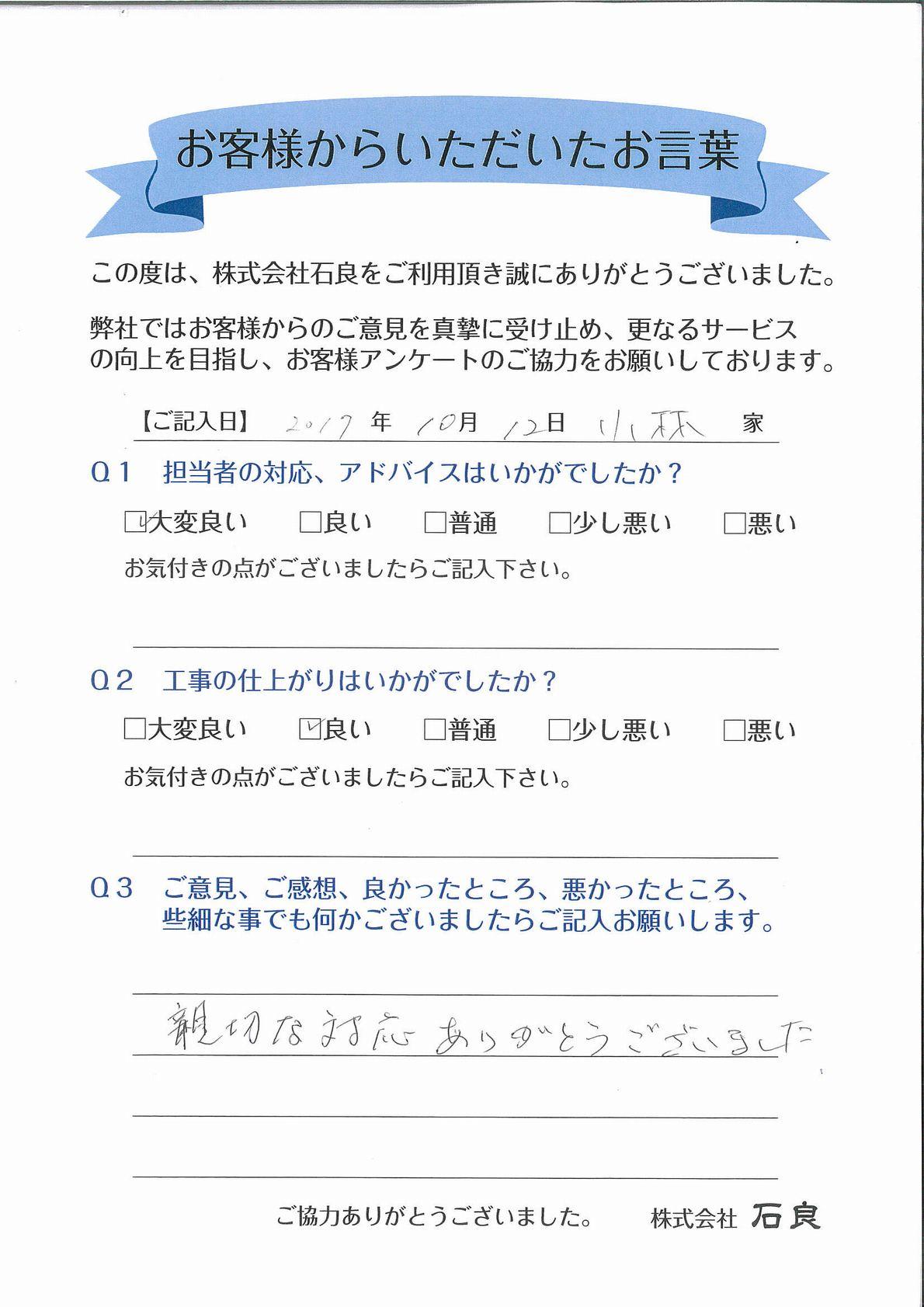 「松戸市 小林家」ありがとうございました。