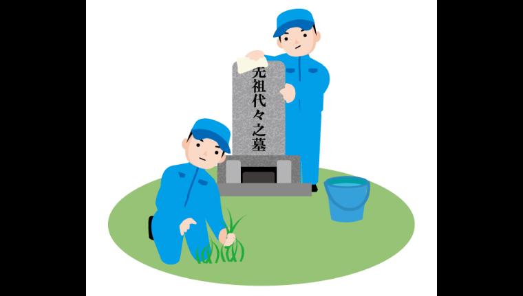 墓石掃除は代行サービスをすることも可能
