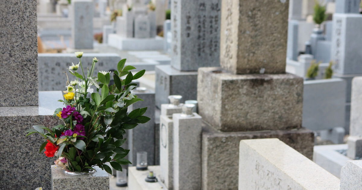墓地の改葬の手続きや手順について